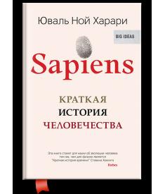 Sapiens. Краткая история человечества (тверда палі..
