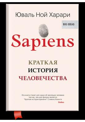 Sapiens Краткая история (тверда палітурка)