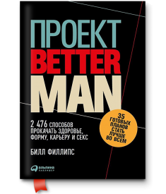 Проект «Better Man». 2476 способов прокачать здоровье, форму, карьеру и секс