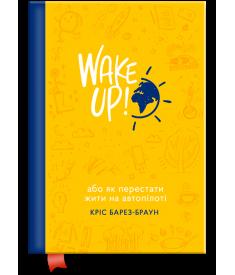 WAKE UP! (Прокидаємось!) або Як перестати жити на ..