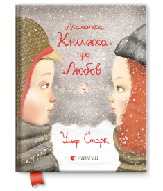 Маленька книжка про любов..