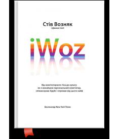 iWoz. Від комп'ютерного гіка до культу