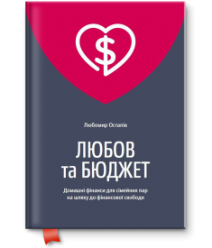 Любов та бюджет..