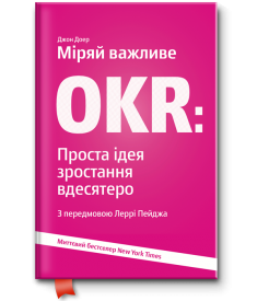 Міряй важливе. OKR: проста ідея зростання вдесятер..