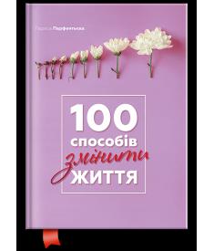 100 способів змінити життя..