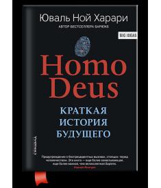 Homo Deus. Краткая история будущего (тверда паліту..
