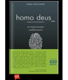 Homo Deus. За лаштунками майбутнього (MIM)..
