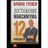 Достижение максимума. 12 принципов..