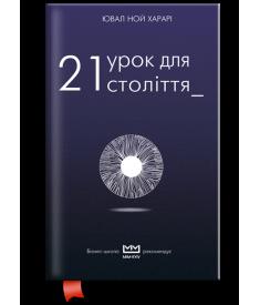 21 урок для 21-го століття (MIM)..