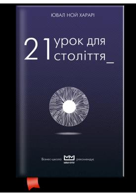 21 урок для 21-го століття