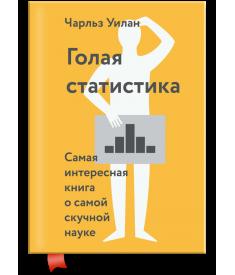 Голая статистика. Самая интересная книга о самой скучной науке (м'яка обкладинка)