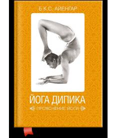 Йога Дипика. Прояснение йоги..