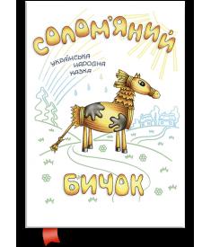 Солом'яний бичок (книжка-невидимка)