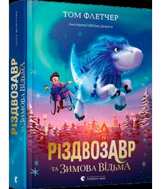 Різдвозавр та Зимова Відьма..