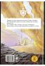 Маркетинг от А до Я. 80 концепций, которые должен знать Орден лицарів. Привид з минулого