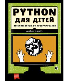 PYTHON для дітей. Веселий вступ до програмування..