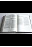 Библия. Книги Священного Писания Ветхого и Нового Завета (каноническое) - 073