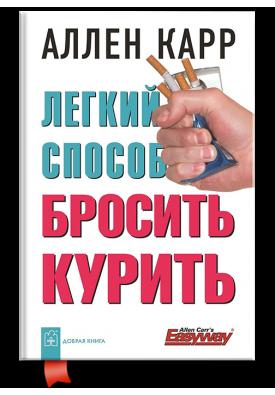 Легкий способ бросить курить (тверда палітурка)
