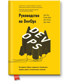 Руководство по DevOps. Как добиться гибкости, наде..