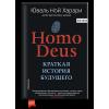 Homo Deus. Краткая история будущего (мягкая обложк..