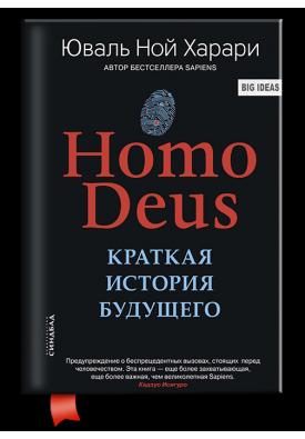 Homo Deus. Краткая история будущего (мягкая обложка)