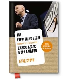 The Everything Store: Джефф Безос и эра Amazon (ин..