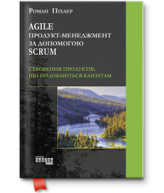 Agile продукт-менеджмент за допомогою Scrum