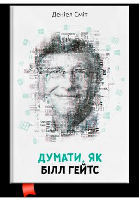 Думати як Білл Гейтс (старая)