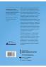 Эпидемия стерильности. Новый подход к пониманию аллергических и аутоиммунных заболеваний