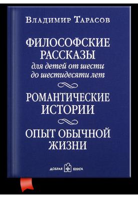 Философские рассказы для детей от шести до шестидесяти лет