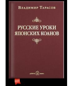 Русские уроки японских коанов..