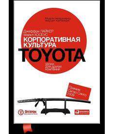 Корпоративная культура Toyota: Уроки для других ко..