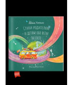 Стихи родителям и детям обо всем на свете (мягкая обложка)