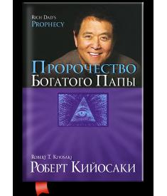 Пророчество богатого папы..
