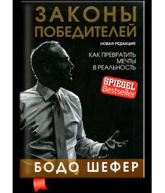 Законы победителей (интегральна обложка)..