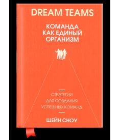 Dream Teams. Команда как единый организм..