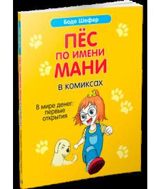 Пёс по имени Мани в комиксах. В мире денег: первые..