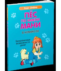 Пёс по имени Мани в комиксах. Безграничные возможн..