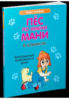Пёс по имени Мани в комиксах. Безграничные возможности денег