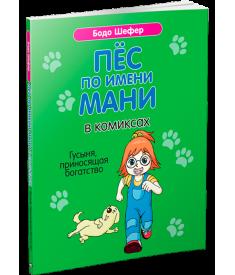 Пёс по имени Мани в комиксах. Гусыня приносящая бо..
