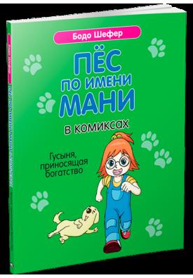 Пёс по имени Мани в комиксах. Гусыня приносящая богатство