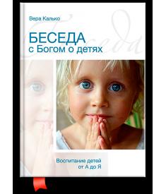 Беседа с Богом о детях. Воспитание от А до Я