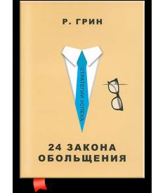 24 закона обольщения (мягкая обложка)..