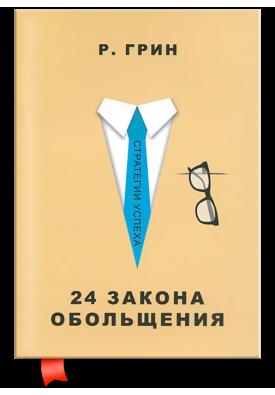 24 закона обольщения (мягкая обложка)