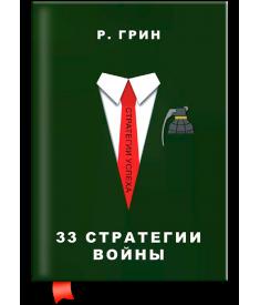 33 стратегии войны..