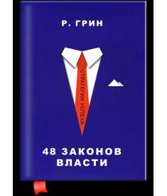 48 законов власти..