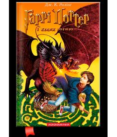 Гаррі Поттер і келих вогню (Книга 4)..