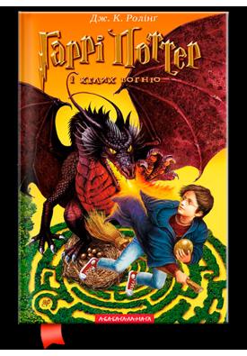 Гаррі Поттер і келих вогню (Книга 4)