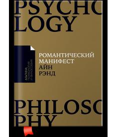 Романтический манифест: Философия литературы (мягк..