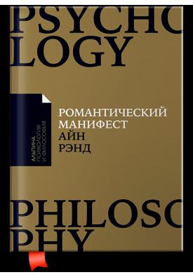 Романтический манифест: Философия литературы (мягкая обложка)
